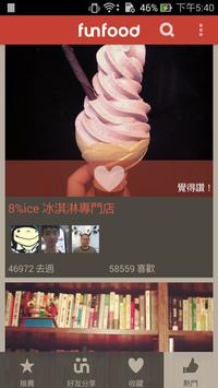 Funfood 瘋食物 screenshot 1