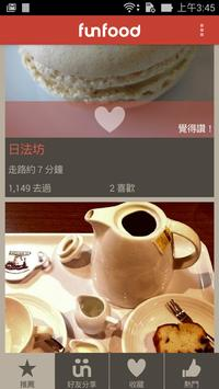 Funfood 瘋食物 screenshot 3