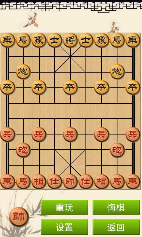 chinese chess how to play