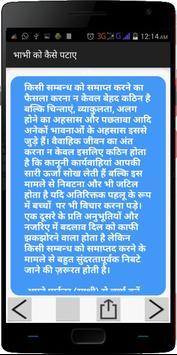 Bhabhi Kaise Pataye 1000 Tips apk screenshot