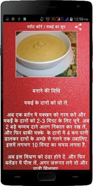 Rasoi ki Raani - Vyanjan Rani poster