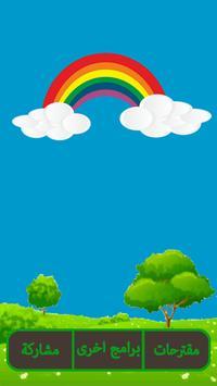 Alef Baa (Arabic for Kids) apk screenshot
