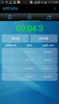 রাইট টাইম Xtreme bangla alarm apk screenshot