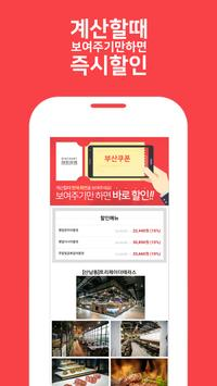 부산쿠폰 apk screenshot