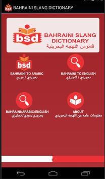 BAHRAINI SLANG DICTIONARY poster