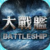 大戰艦 icon