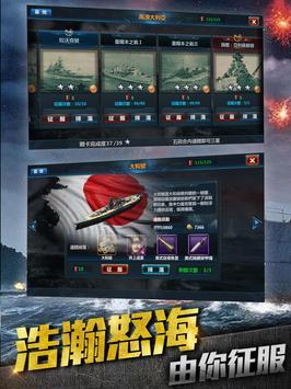 大戰艦 apk screenshot