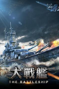 大戰艦 poster