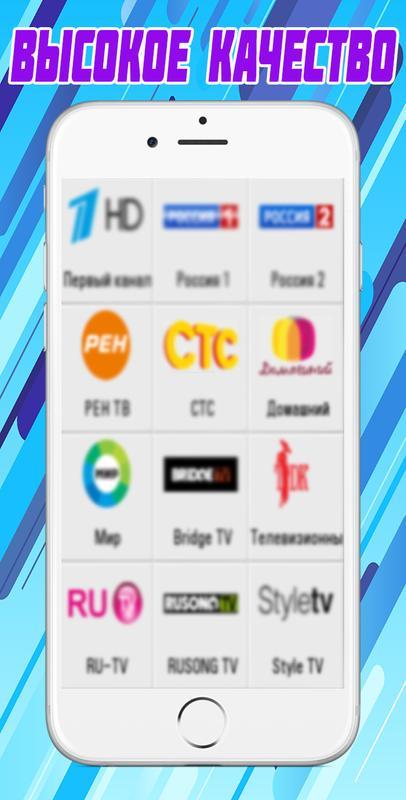 Смотреть тв онлайн все каналы россии. Кино,сериалы для андроид.
