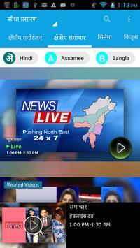 BSNL Mobile TV, Live TV screenshot 5