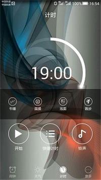 天气时钟 apk screenshot