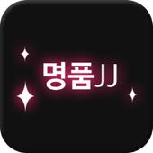 명품JJ icon