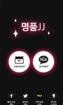 명품JJ poster
