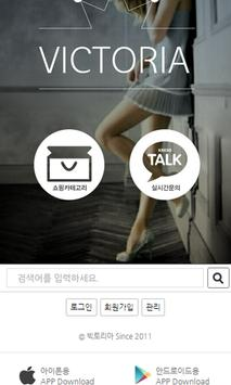 빅토리아 Since 2011 apk screenshot