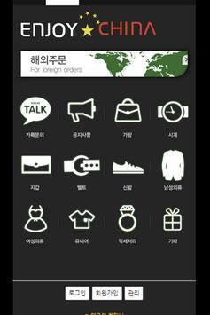 엔조이 차이나 apk screenshot