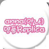 안나(anna) REPLICA icon