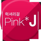 핑크제이 - Pink*J icon