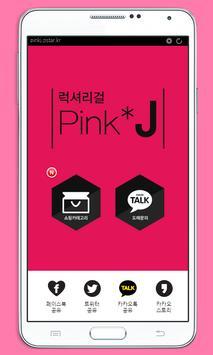 핑크제이 - Pink*J poster