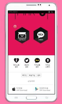 핑크제이 - Pink*J apk screenshot