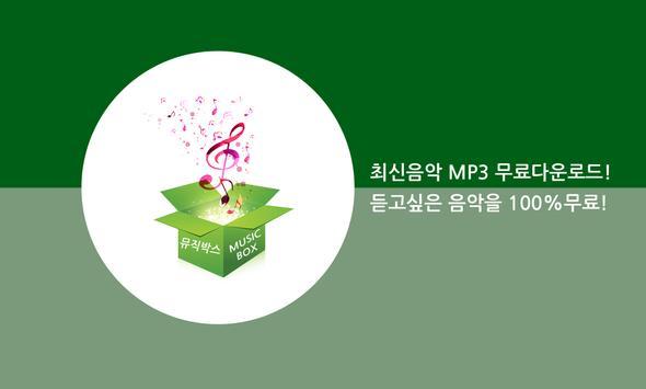 뮤직박스 poster