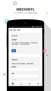 搜材網 apk screenshot