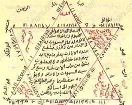كتاب شمس المعارف الكبرى الاصلي Apk Download Free