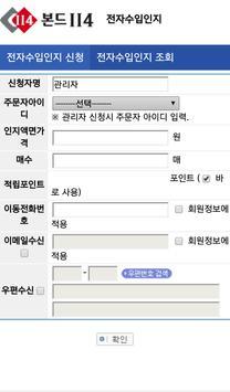 본드114 apk screenshot