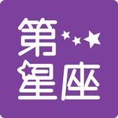 第一星座 icon