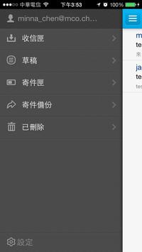 行動雲信箱 apk screenshot