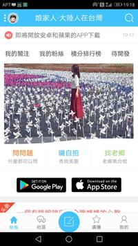 大陸人在台灣 apk screenshot
