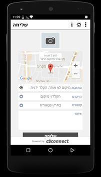 רוטרי ישראל apk screenshot