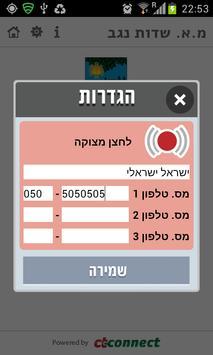שדות נגב apk screenshot