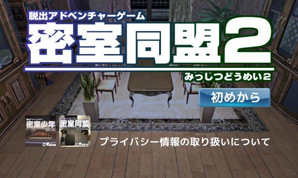 脱出ゲーム 密室同盟2 poster