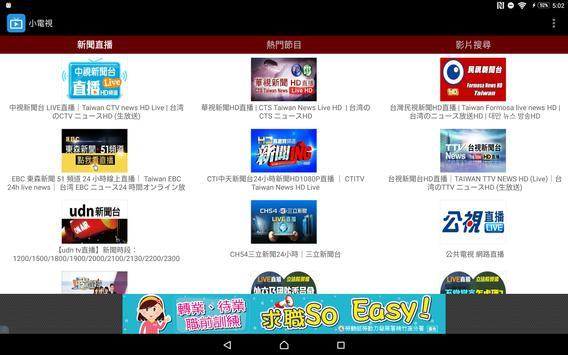 小電視 screenshot 4