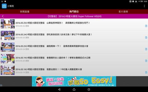 小電視 screenshot 5