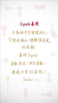 喜朋卡 SiPALS CARD apk screenshot