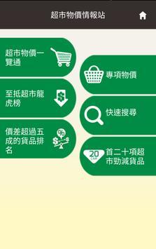 Macau Price Information apk screenshot