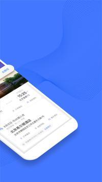 携程企业商旅-差旅预订管理,公司账户支付,免垫资报销 screenshot 1