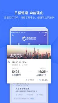 携程企业商旅-差旅预订管理,公司账户支付,免垫资报销 apk screenshot