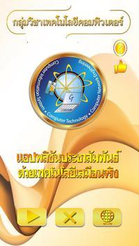 CT Brochures AR poster