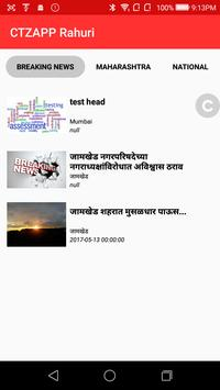 CTZAPP Rahuri apk screenshot