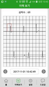 헬스가디언(HealthGuardian) screenshot 1