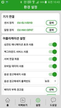 헬스가디언(HealthGuardian) screenshot 2