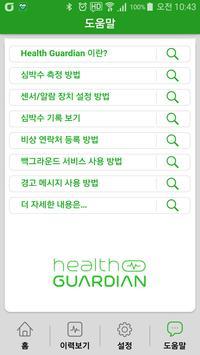 헬스가디언(HealthGuardian) screenshot 3
