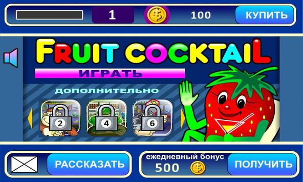 Fruit Cocktail slot machine poster