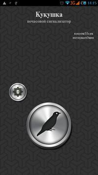 Cuckoo (periodic  beeper) poster