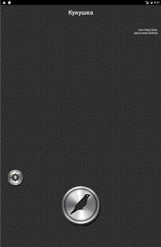 Cuckoo (periodic  beeper) apk screenshot