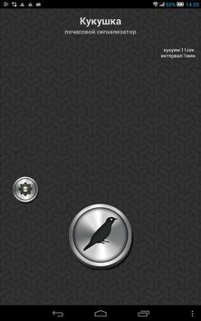 Cuckoo (periodic  beeper) screenshot 3