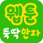 [웹툰한자] 공무원 급수 한자 뚝딱 icon