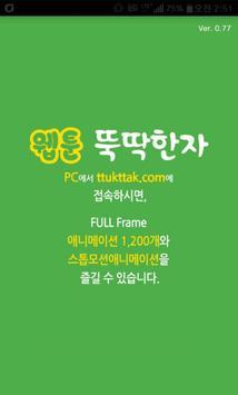 [웹툰한자] 공무원 급수 한자 뚝딱 poster